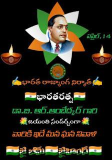 happy Ambedkar Jayanti subakanshalu