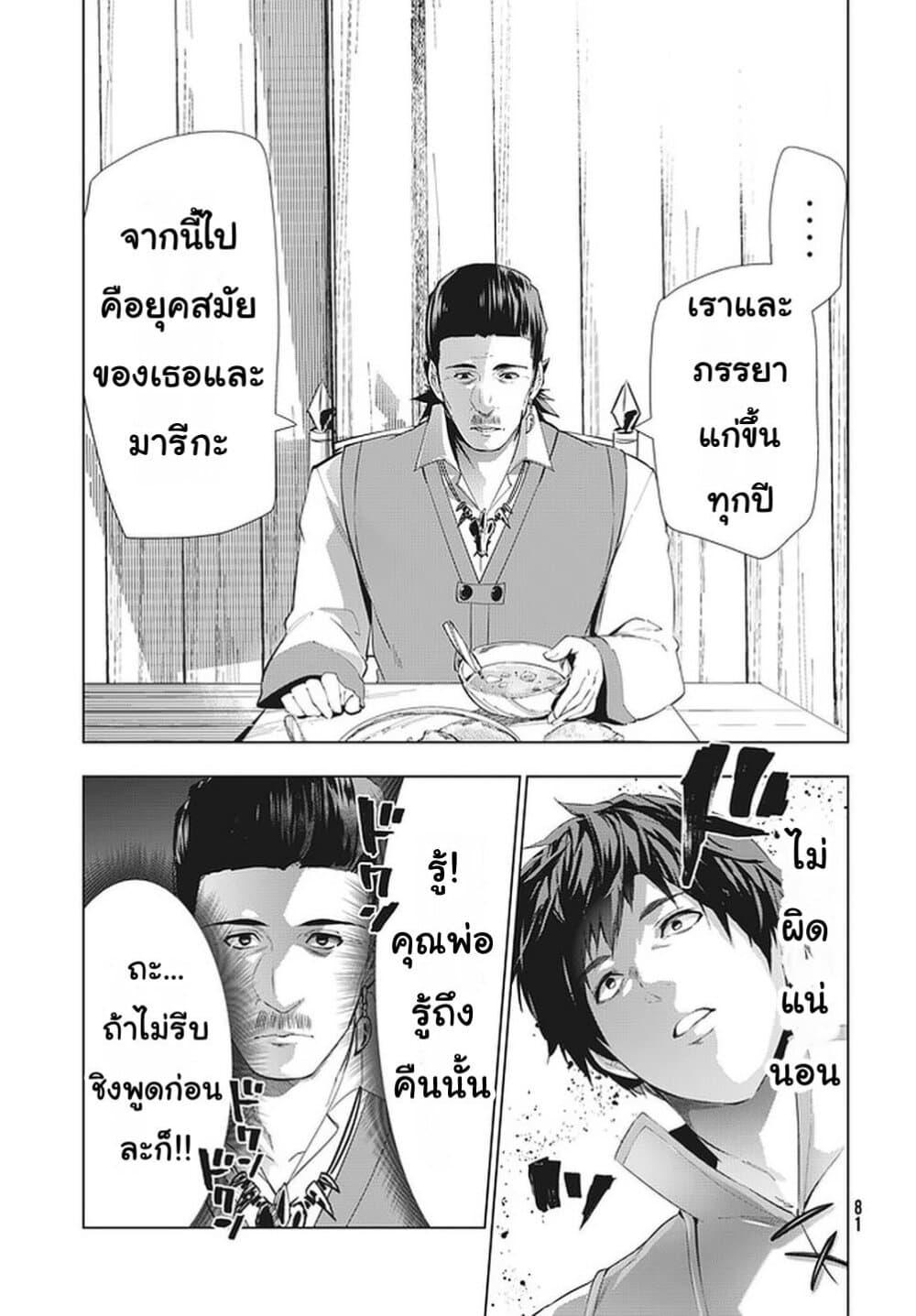 อ่านการ์ตูน Kaiko sareta Ankoku Heishi (30-dai) no Slow na Second ตอนที่ 13.1 หน้าที่ 7