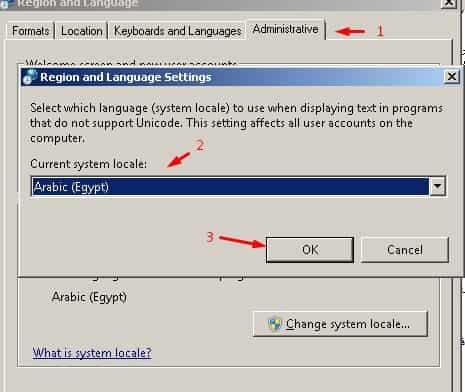 ضبط اللغه,تعديل اللغه,اللغه العربيه