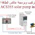 كيفية تركيب وبرمجة عاكس الطاقة الشمسية َ ABB ACS355 solar pump inverter