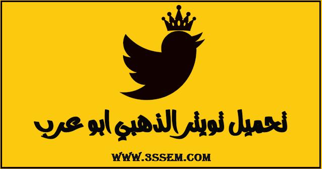 تحميل تويتر الذهبي Twitter Gold ابو عرب اصدار 1.0 - تويتر بلس 2021