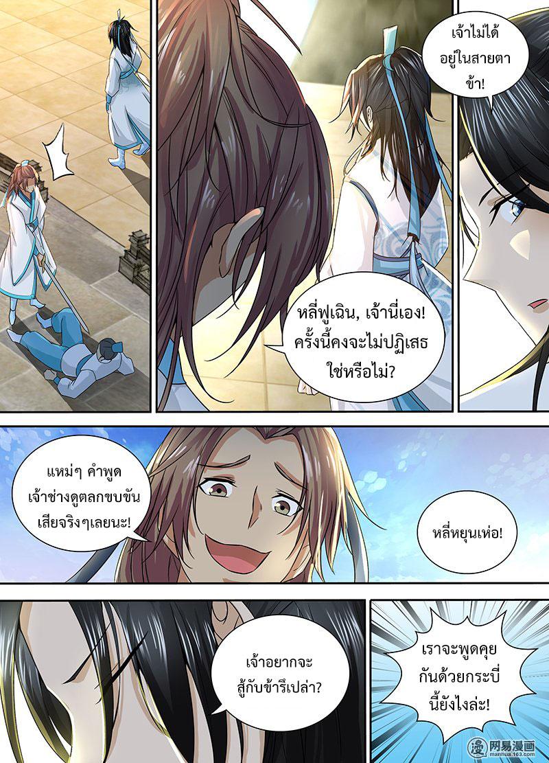 อ่านการ์ตูน Yong Heng Zhi Zun 2 ภาพที่ 13