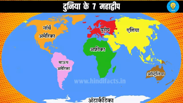 total countries in the world in hindi