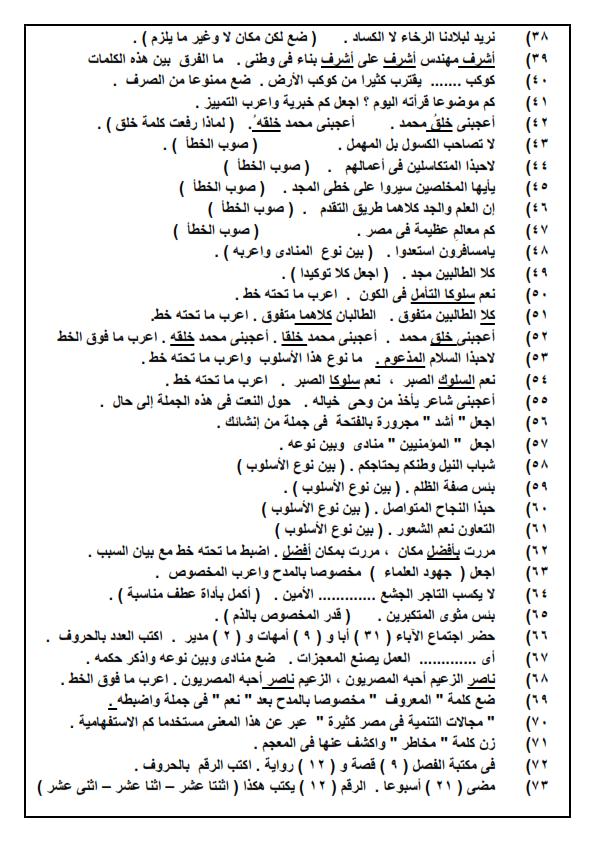 300 سؤال فى النحو لطلاب الصف الثالث الإعدادي مستر/ محمد العفيفي %25D9%2586%25D8%25AD%25D9%2588_003