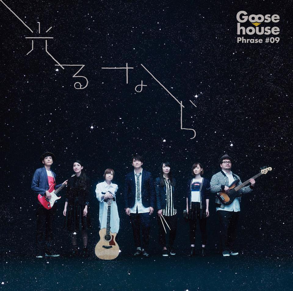 Lirik Terjemahan Goose House Hikaru Nara Jika Bersinar Kazelyrics