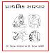 Prathmik Sarvar App : પ્રાથમિક સારવાર