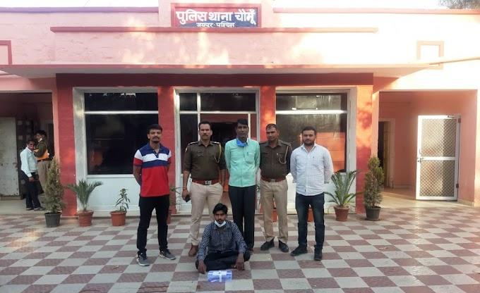 चौमू पुलिस ने ऑपरेशन आग अभियान के तहत किया एक जने को गिरफ्तार