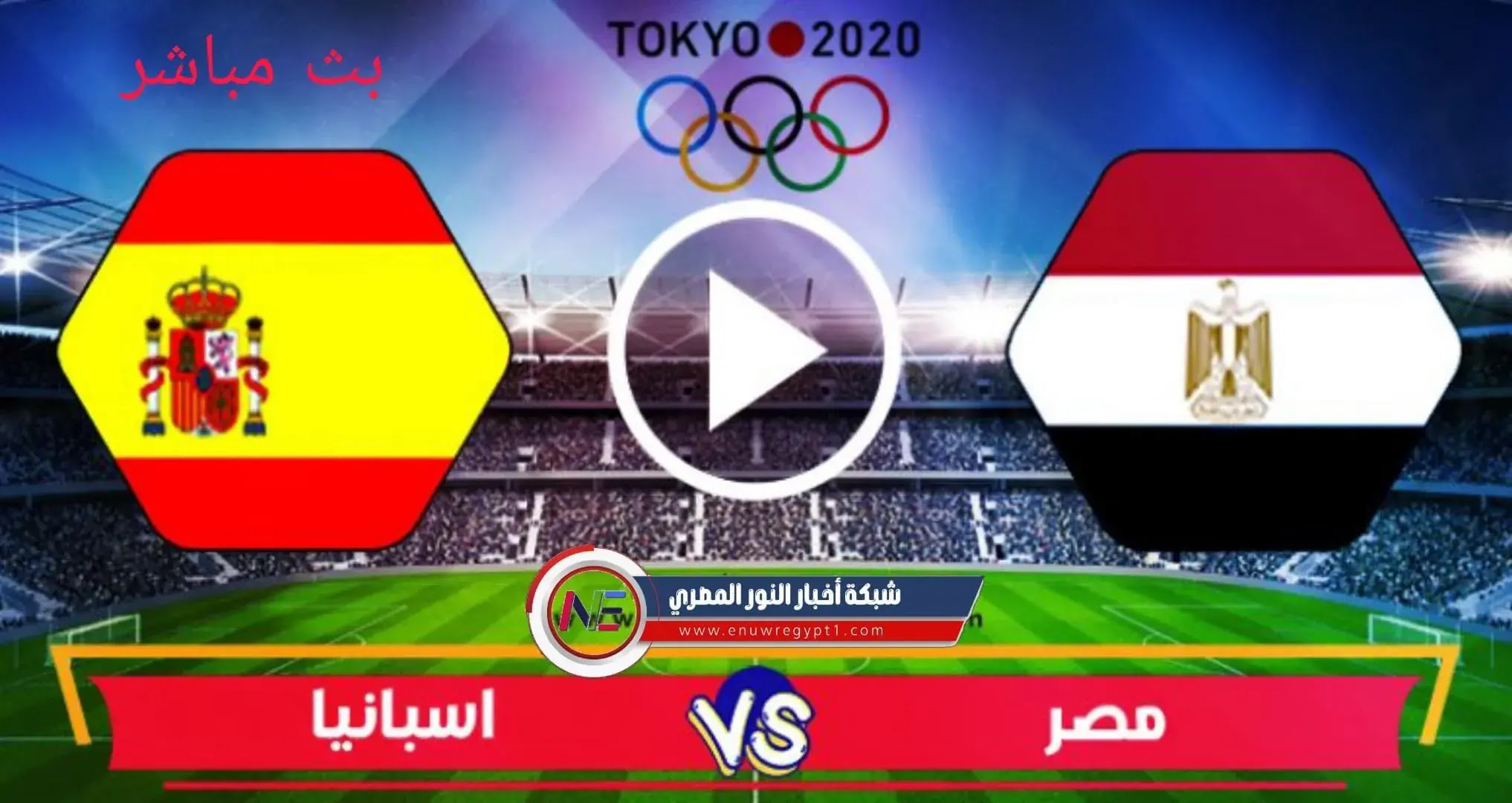 يلا شوت يوتيوب.. بث مباشر مشاهدة مباراة مصر و اسبانيا اليوم 22-07-2021 في بطولة اولمبياد طوكيو 2020 لايف الان بجودة عالية بدون تقطيع