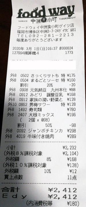フードウェイ 中洲食小町ゲイツ店 2020/3/1 のレシート
