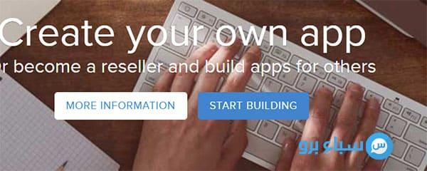 تصميم برامج اندرويد مجانا دون برمجة 2021