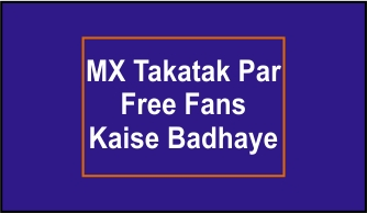 How To Get Free Followers On MX Takatak | MX Takatak Par Free Fans Kaise Badhaye - Hindi | MXTakatakMX