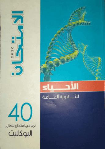 تحميل كتاب الامتحان بوكليت احياء الصف الثالث الثانوى 2020 pdf