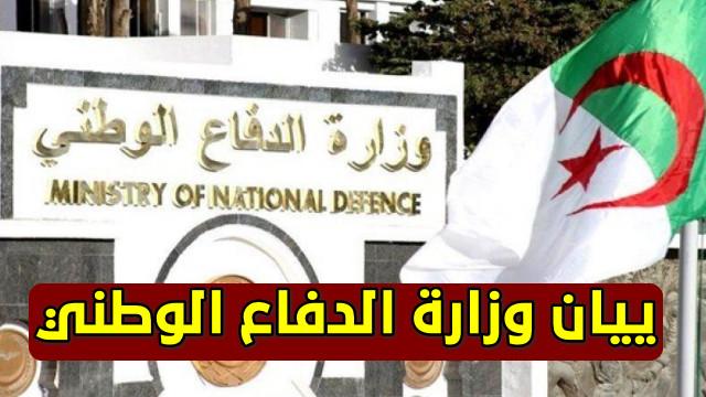 ييان وزارة الدفاع الوطني