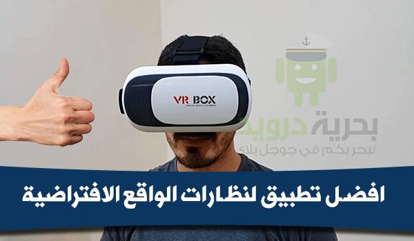 تحميل تطبيق Fulldive VR