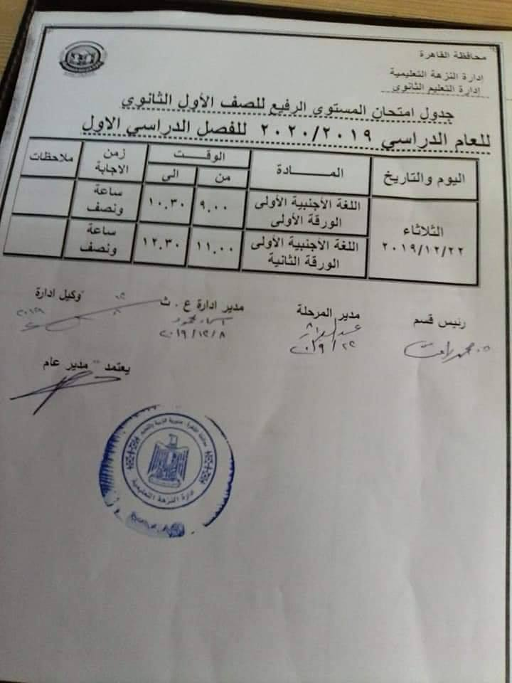 رسمياً.. اعتماد جداول امتحانات نصف العام 2020 لمحافظة القاهرة 10