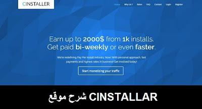شرح موقع CINSTALLAR لربح آلاف الدولارات