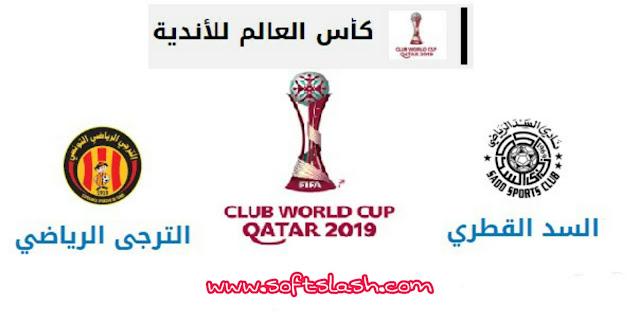 شاهد مباراة Alsadd vs Es tunis live بمختلف الجودات