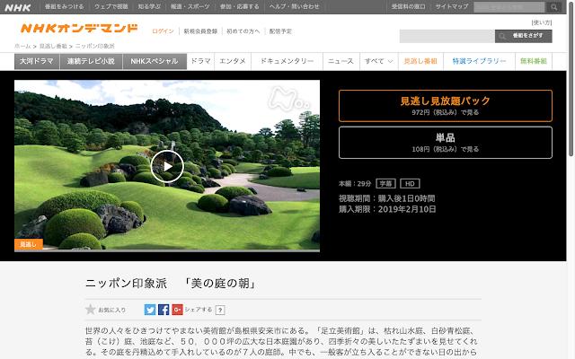ニッポン印象派 NHKオンデマンドの写真