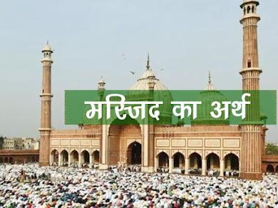 मस्जिद का मतलब | मस्जिद शब्द का अर्थ | Masjid Ka Arth