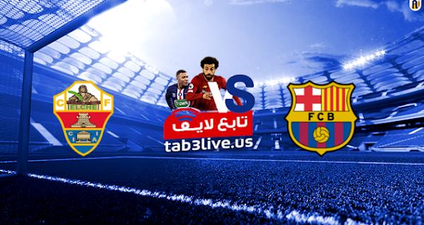 مشاهدة مباراة برشلونة وألتشي بث مباشر اليوم 2020/09/19  كأس جوان غامبر