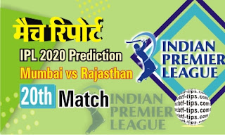 Mumbai vs Rajasthan 20th Match Who will win Today IPL13 T20? Cricfrog