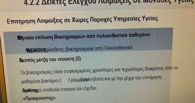 ΙΕΚ ΣΒΙΕ: Ο Βρούτσης μας επέβαλε τα voucher