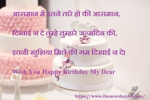 Happy Birthday Shayari in English