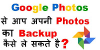 How to backup photos in Google photos?