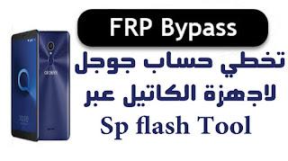 تخطي حساب جوجل FRP bypass Alcatel عبر sp flash