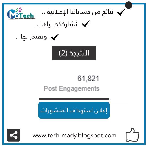 العرض الأول | إعلانات فيس بوك المدفوعة Facebook Ads