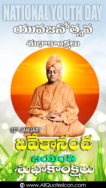 Swami-vivekananda-jayanthi-wishes-and-images-greetings-wishes-happy-Swami-vivekananda-jayanthi-quotes-Telugu-shayari-inspiration-quotes