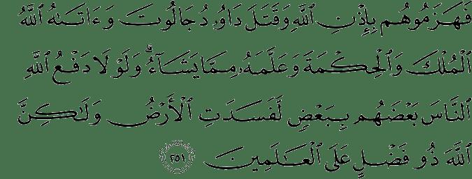 Surat Al-Baqarah Ayat 251