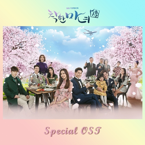 Various Artists – Nice Witch Special OST