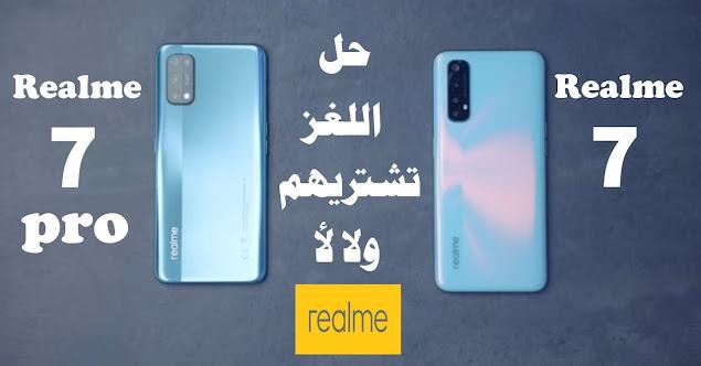 realme7 & 7pro & C17