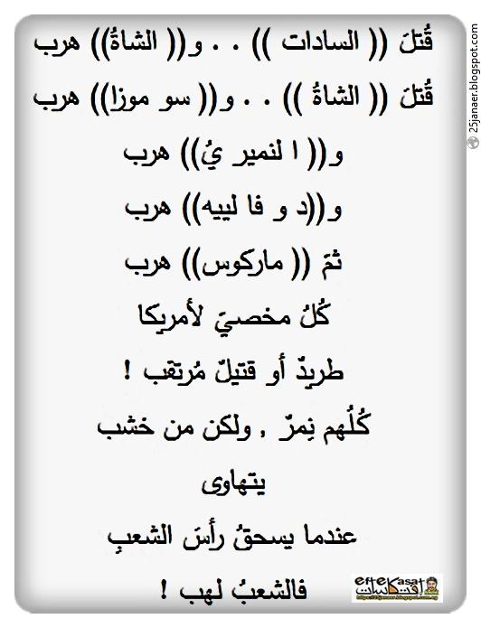 30 لافتة من لافتات الرائع احمد مطر