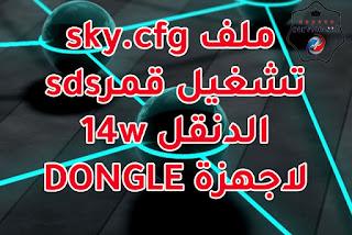 ملف sky.cfg تشغيل قمرsds الدنقل 14w لاجهزة DONGLE
