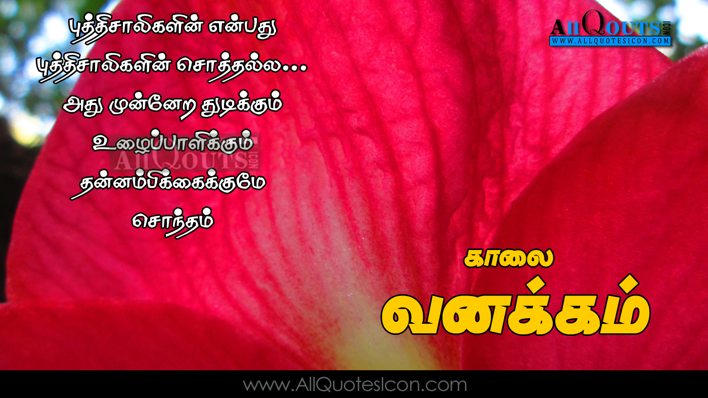 Good Morning Beautiful Kavithai : Best good morning quotes in tamil hd wallpapers famous
