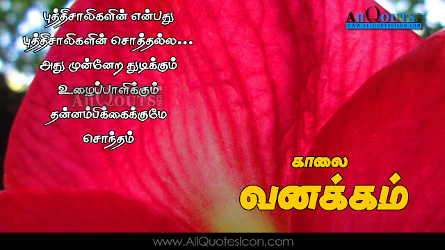 best good morning quotes in tamil hd wallpapers famous