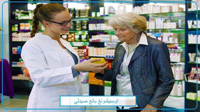اوسبيلدونغ Pharmazeutisch-kaufmännische/r Angestellter   بائع في مجال الصيدلة