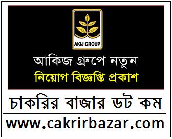 আকিজ গ্রুপে নিয়োগ বিজ্ঞপ্তি ২০২১ -  Akij Group Job Circular 2021 - বেসরকারি চাকরির খবর ২০২১