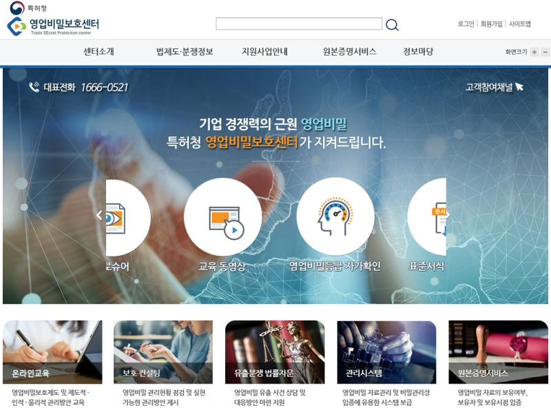 특허청, '영업비밀 관리체계 심화컨설팅' 참가기업 모집