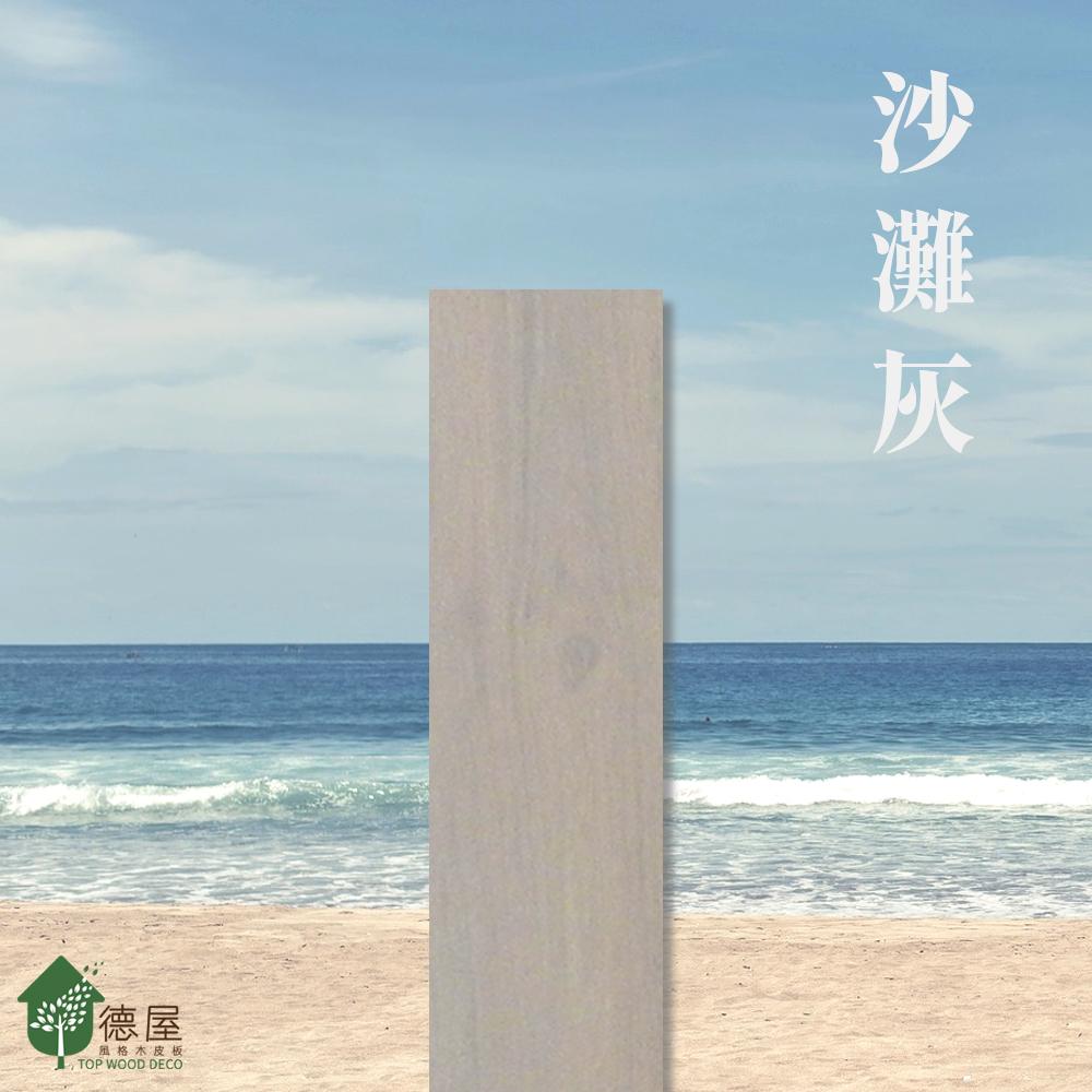 德屋產品|木地板新色登場-沙灘灰
