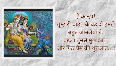 Radha krishna shayari facebook