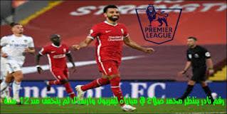 رقم نادر ينتظر محمد صلاح في مباراة ليفربول وآرسنال لم يتحقق مند 12 سنة