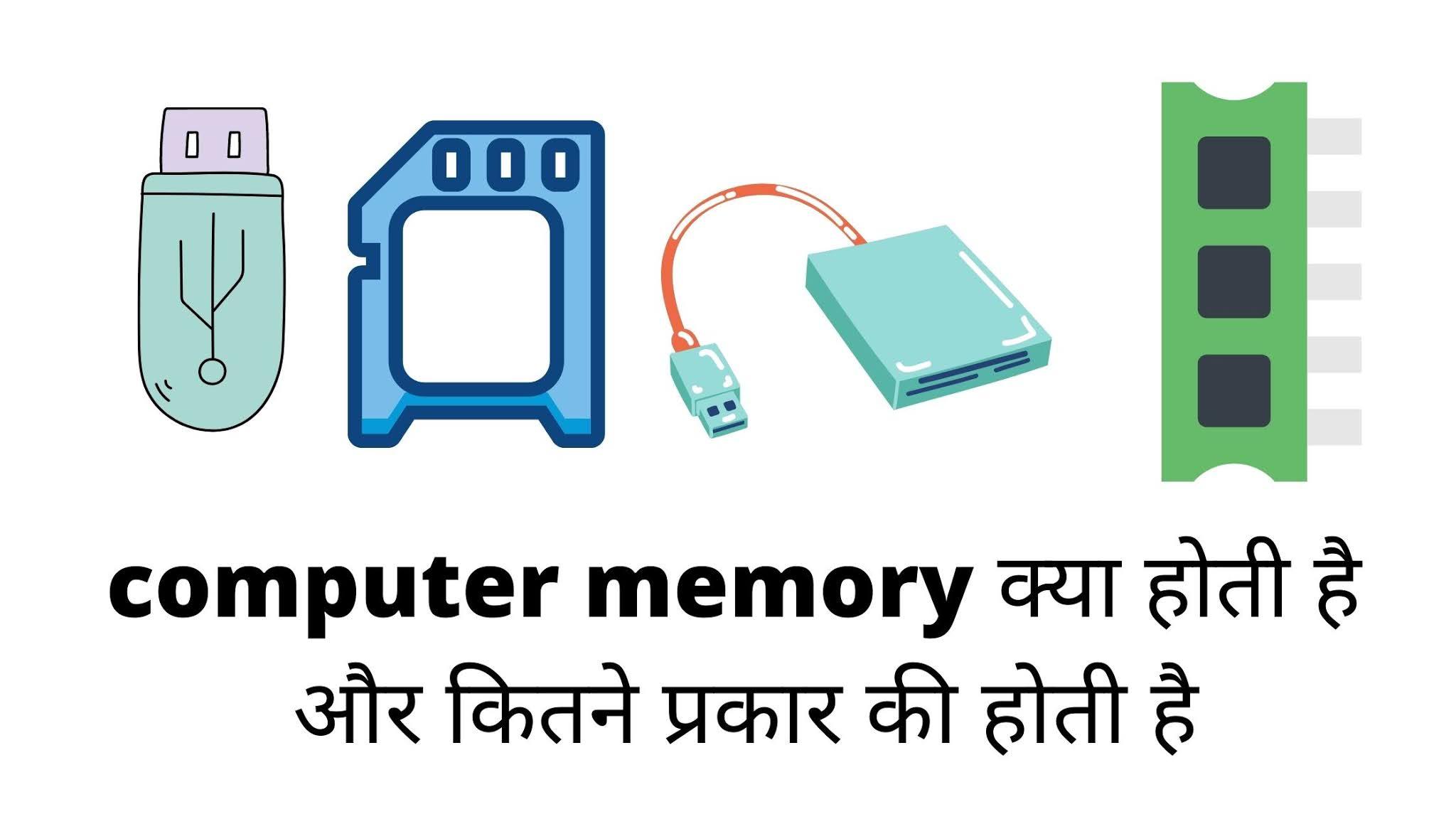 computer memory क्या होती है