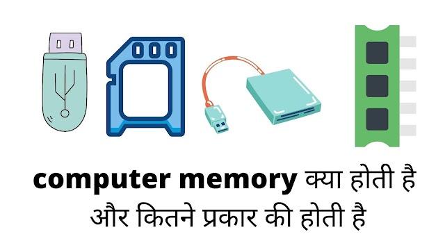 computer memory क्या होती है 2021 और कितने प्रकार की होती है