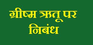 Essay on Summer Season in Hindi