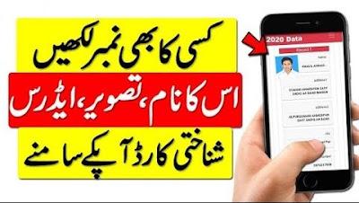 Live Tracker Sim Data  - Track Mobile Phone Number GPS  Live Location Address CNIC Online