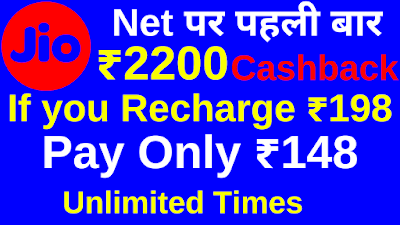 Jio 2200 Cashback December 2019 Offer