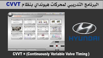 تحميل البرنامج التدريبي  لمحركات  هيونداي  بنظام  CVVT